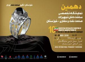 پوستر دهمین نمایشگاه نفت خوزستان
